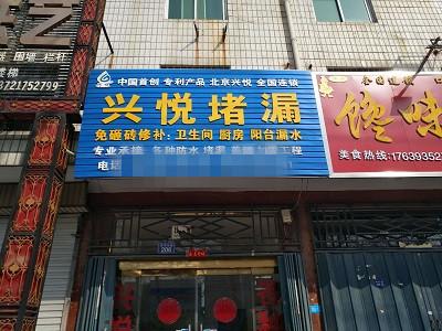 濮阳加盟店