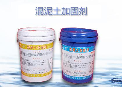 混凝土加固剂