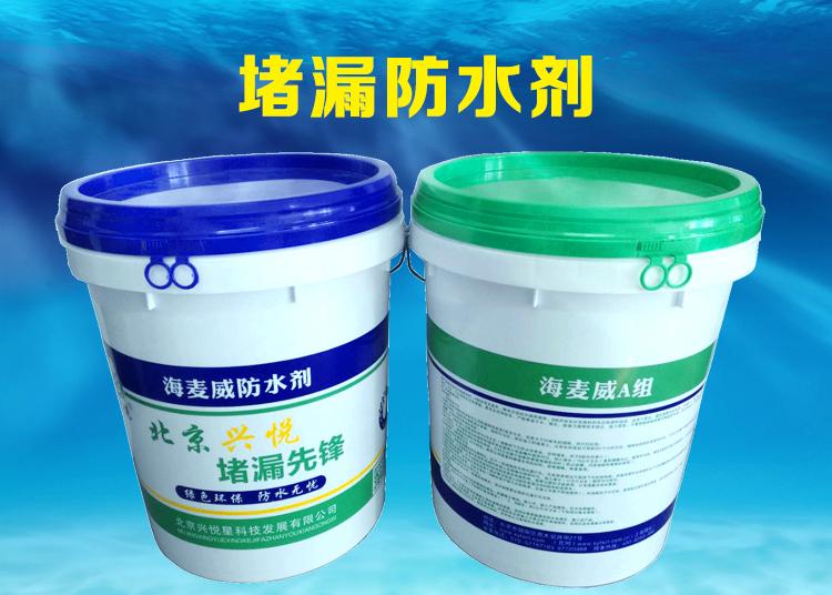 海麦威防水剂