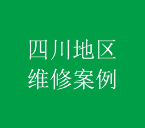 四川省施工案例