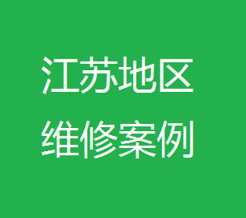 江苏省施工案例