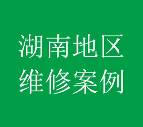 湖南省施工案例