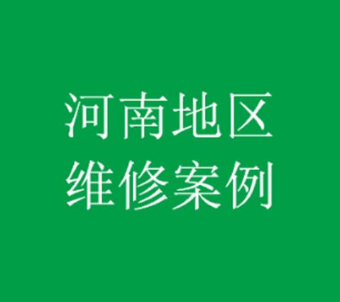 河南省施工案例