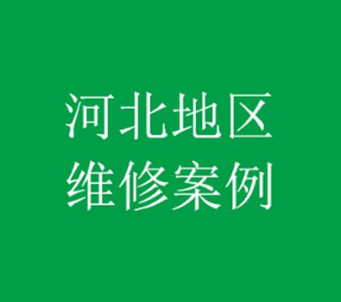 河北省施工案例